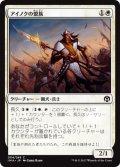 アイノクの盟族/Ainok Bond-Kin (IMA)