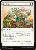 狙い撃ち/Guided Strike (IMA)