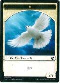 鳥 トークン/Bird Token (IMA)