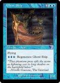 幽霊船/Ghost Ship (TSP)