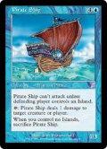 海賊船/Pirate Ship (TSP)