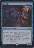 身分泥棒/Identity Thief (Prerelease Card)