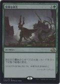 見事な再生/Splendid Reclamation (Prerelease Card)