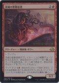 流城の密教信者/Stromkirk Occultist (Prerelease Card)