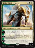 勇敢な守護者、アジャニ/Ajani, Valiant Protector (AER) 【FOIL】