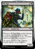ずるいスパイ/Sly Spy (UST) 【Ver.D】