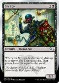 ずるいスパイ/Sly Spy (UST) 【Ver.F】