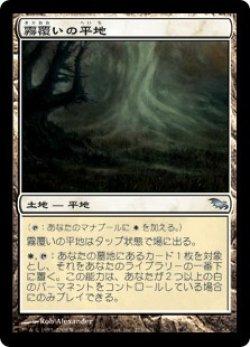 霧覆いの平地/Mistveil Plains (...