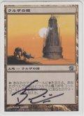 ウルザの塔/Urza's Tower (8ED)【サインドカード】