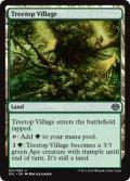 樹上の村/Treetop Village(GVL)