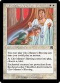 チョー=マノの祝福/Cho-Manno's Blessing (MMQ)
