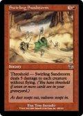 渦巻く砂嵐/Swirling Sandstorm (JUD)