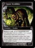 墓を掻き回すもの/Grave Scrabbler (FUT)