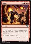 隕石破/Meteor Blast (C15)