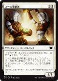 コーの奉納者/Kor Sanctifiers (C15)
