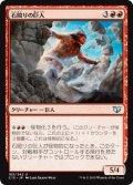 石殴りの巨人/Stoneshock Giant (C15)