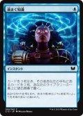渦まく知識/Brainstorm (C15)