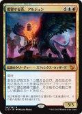 変容する炎、アルジュン/Arjun, the Shifting Flame (C15)