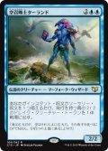 空召喚士ターランド/Talrand, Sky Summoner (C15)