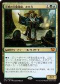 大蛇の大魔導師、かせ斗/Kaseto, Orochi Archmage (C15)
