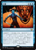 手綱/Reins of Power (C15)