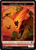 エレメンタル・シャーマン トークン:多相の戦士 トークン/Elemental・Shaman Token:Shapeshifter Token (C15)