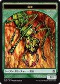 昆虫 トークン/Insect Token (A25)