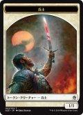 兵士 トークン/Soldier Token (A25)