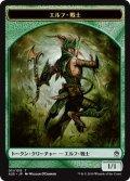 エルフ・戦士 トークン/Elf・Warrior Token (A25)