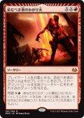 忌むべき者のかがり火/Bonfire of the Damned (MM3)《Foil》