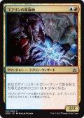 ゴブリンの電術師/Goblin Electromancer (DDS)