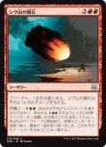 シヴ山の隕石/Shivan Meteor (DDS)