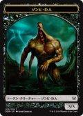 ゾンビ・巨人 トークン/Zombie・Giant Token (DDR)