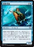 高潮の急使/Tidal Courier (DDT)
