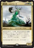 墓場波、ムルドローサ/Muldrotha, the Gravetide (Prerelease Card)