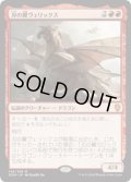 刃の翼ヴェリックス/Verix Bladewing (Prerelease Card)