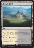 孤立した礼拝堂/Isolated Chapel (Prerelease Card)