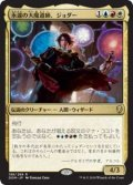 永遠の大魔道師、ジョダー/ Jodah, Archmage Eternal (Prerelease Card)