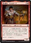 炎の番人、ヴァルダーク/Valduk, Keeper of the Flame (Prerelease Card)