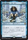 練達の魔術師、ナル・メハ/Naru Meha, Master Wizard (Prerelease Card)