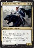 ウィンドグレイスの騎士、アルイェール/Aryel, Knight of Windgrace (Prerelease Card)