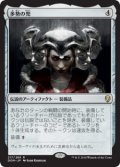 多勢の兜/Helm of the Host (Prerelease Card)
