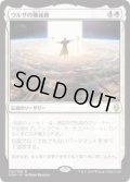 ウルザの殲滅破/Urza's Ruinous Blast (Prerelease Card)