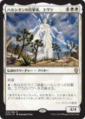 ハルシオンの目撃者、エヴラ/Evra, Halcyon Witness (Prerelease Card)