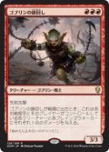 ゴブリンの鎖回し/Goblin Chainwhirler (Prerelease Card)