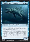 上昇底流、スリン・ヴォーダ/Slinn Voda, the Rising Deep (Prerelease Card)