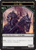ゾンビ・騎士/Zombie・Knight (DOM)