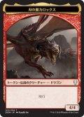 刃の翼カロックス/Karox Bladewing (DOM)