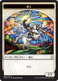 騎士/Knight (DOM)【Ver.2】