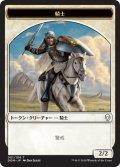 騎士/Knight (DOM)【Ver.1】